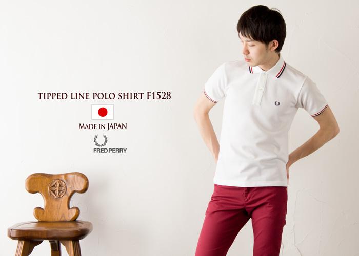 白ポロシャツのコーデ