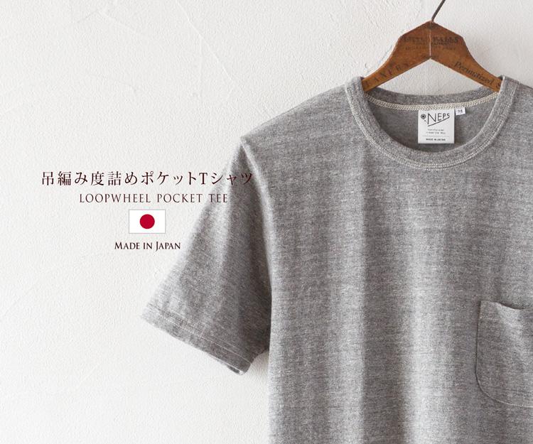 吊り編み度詰めTシャツ