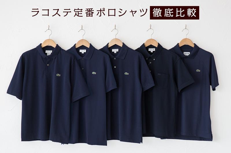 ラコステ定番ポロシャツ 5種類のモデルを徹底比較! 【2020年版】