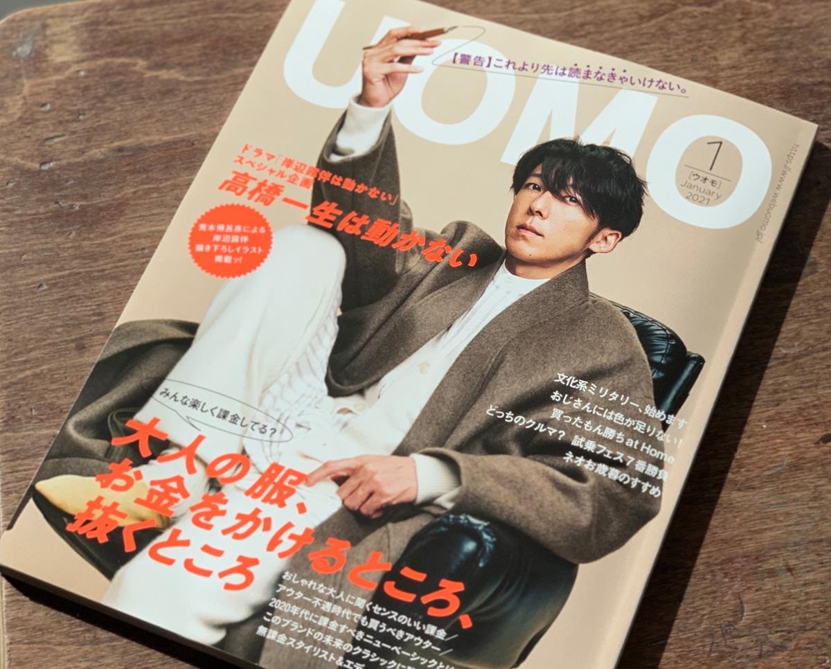 雑誌uomo2021年1月号