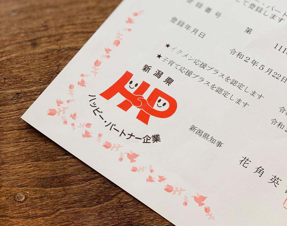 新潟県ハッピー・パートナー企業に認定いただきました。