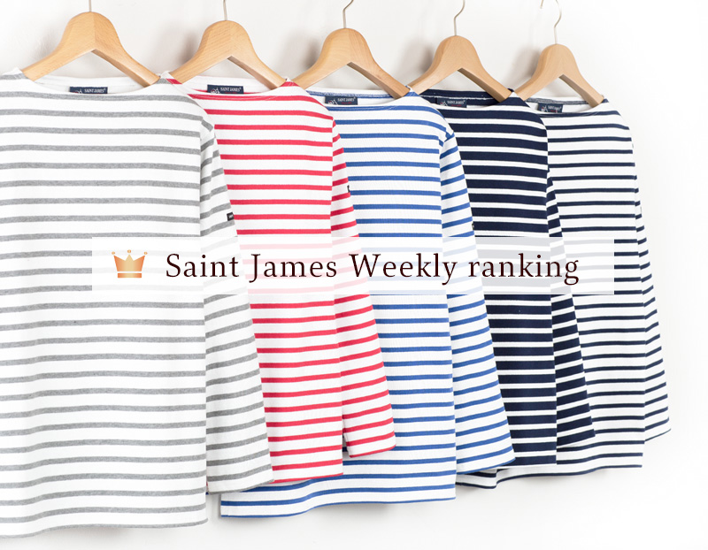 セントジェームス 人気ランキング(週間売上2021.3.28-4.3)