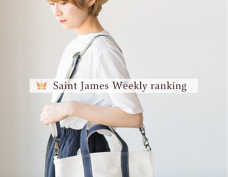 セントジェームス 人気ランキング(週間売上2021.5.30-6.12)